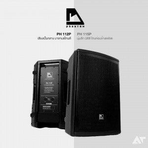 Phantom PH115P