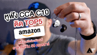 หูฟัง CCA C10 Top 5