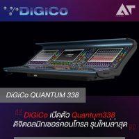 DiGiCo เปิดตัว Quantum338