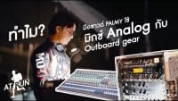 Sound engineer ปาล์มมี่