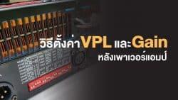 ตั้งค่า VPL และ Gain หลังเพาเวอร์แอมป์