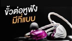 Headphones connector