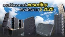 รวม ตู้ลำโพง กลางแจ้งแบรนด์ไทยเสียงดีเกินราคา 2020