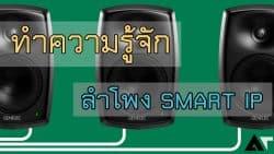 ลำโพง Smart IP GENELEC