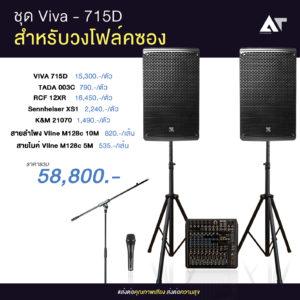 Viva - 715D