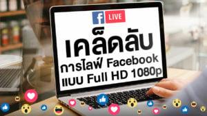 Live Facebook Full HD