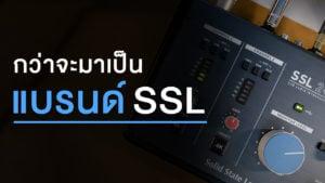 แบรนด์ SSL