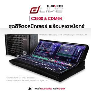 dLive C3500+DM64