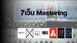 7เว็บ Mastering
