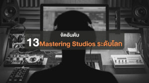mastering a