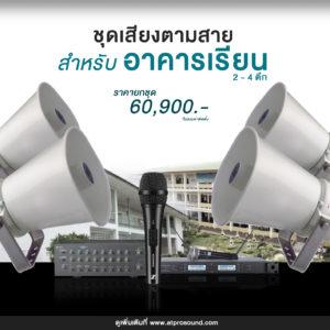 ชุดเครื่องเสียง TOA SC-615M