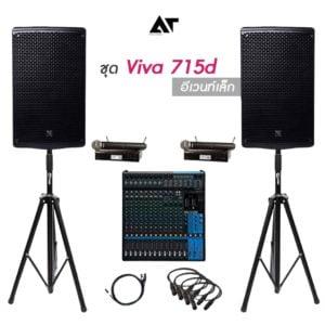 ชุด Viva 715d