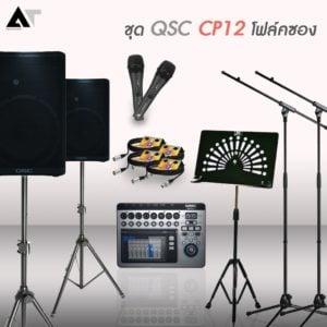 ชุด QSC CP12