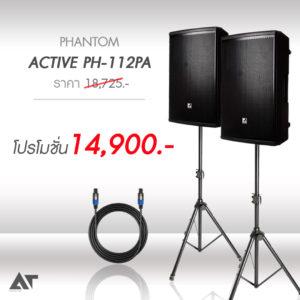 ชุด Phantom PH112P Active