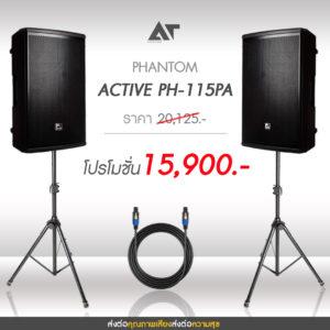 ชุด Phantom PH115p Active Speaker