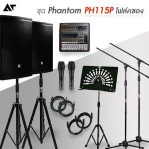 ชุด Phantom PH115P