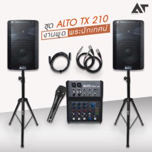 ชุด ALTO TX 210
