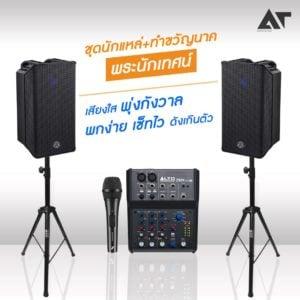 ชุด Typhon-AX8-BT