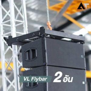Flybar Veda L2290