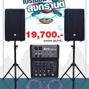 ชุด Linear Audio EXO30A