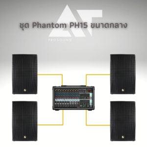 ชุด Phantom PH15 ขนาดกลาง