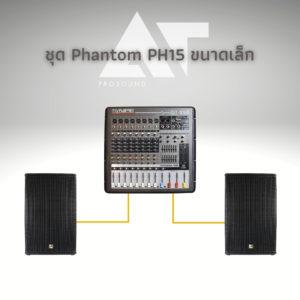 ชุด Phantom PH15 ขนาดเล็ก
