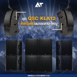 ชุด QSC KLA12 ขนาดกลาง
