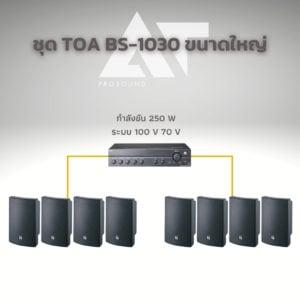 ชุด TOA BS-1030 ขนาดใหญ่