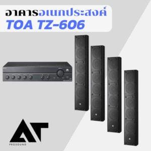 ชุด TOA TZ-606 สำหรับโรงยิม อาคารอเนกประสงค์