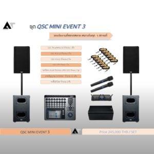 ชุด QSC Mini Event 3