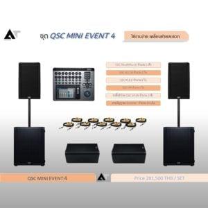 ชุด QSC Mini Event 4
