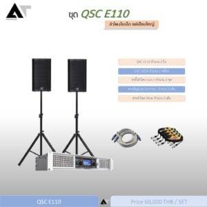 ชุด QSC E110
