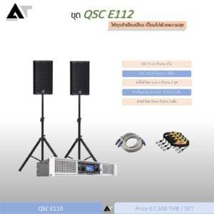 ชุด QSC E112