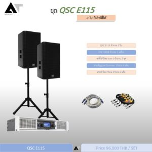 QSC E115 SET