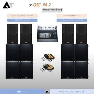 ชุด QSC PA 2