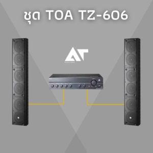 ชุด TOA TZ-606