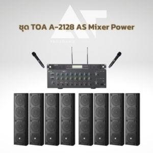ชุด TOA A-2128 AS Mixer Power +TZ-406W