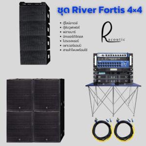 ชุด 4×4 River Fortis