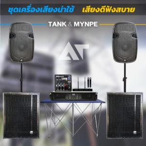 SET TANK&MYNPE 2X2
