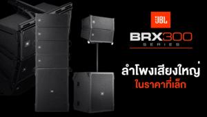 JBL BRX300